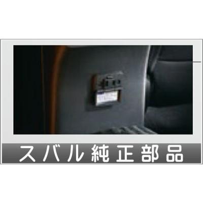 レガシィ パワーコンセント スバル純正部品 BN9 BS9  パーツ オプション