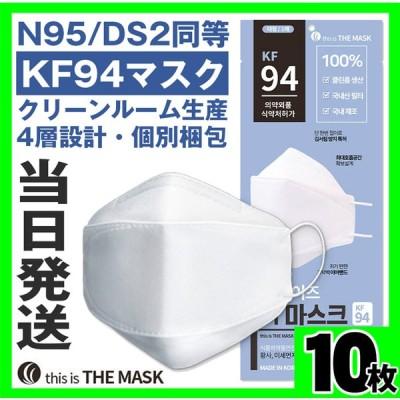 [当日発送]使い捨て KF94マスクx10枚 4層構造 ディスイズザマスク クリーンルーム生産 大人用 代引き可能 N95・DS2・FFP2同等/ KF94ザマスク 10x