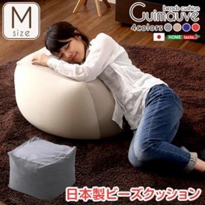 ホームテイスト SH-07-GMV-M-B おしゃれなキューブ型ビーズクッション・日本製(Mサイズ)カバーがお家で洗えます Guimauve-ギモーブ- (ブ