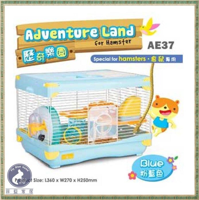 【菲藍家居】香港Alice 歷奇樂園倉鼠籠特大號 單層AE36 AE37 單層鼠籠  倉鼠 黃金鼠 鼠籠