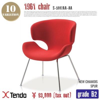 チェア(Chair) S-5007AA-AA グレードB2 1961年 送料無料