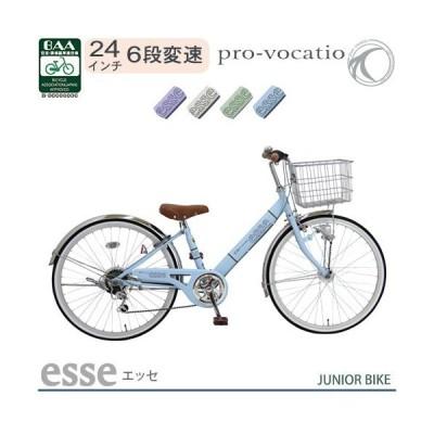 ジュニア 子供 自転車 おしゃれ ナチュラル プローウォカティオ エッセ 24インチ 6段変速 PV246ES-A 2020年モデル BAA LEDオートライト 女の子 男の子 自転車