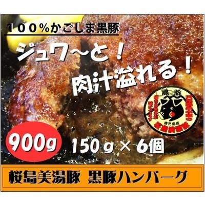 桜島美湯豚 黒豚ハンバーグ 150g×6コ 計900g 100%かごしま黒豚 肉汁ジュージー デミグラスソース