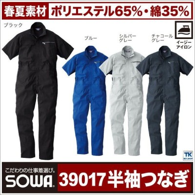作業服 作業着 半袖つなぎ 脇メッシュT C 春夏素材 ツナギ sw-39017