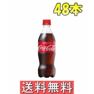 コカ・コーラ500mlPET【24本×2ケース】