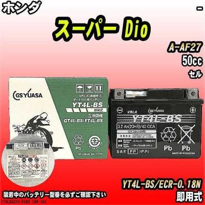 ホンダ スーパー Dio 50cc A-AF27 即用式 バッテリー YT4L-BS