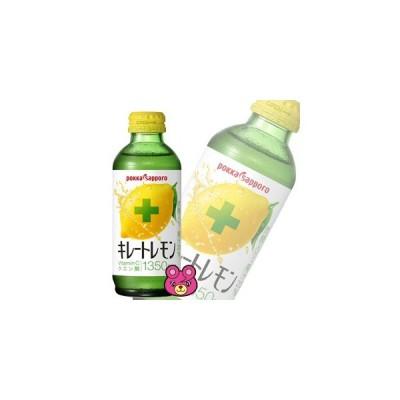 ポッカサッポロ キレートレモン 瓶 155ml×24本入 /飲料