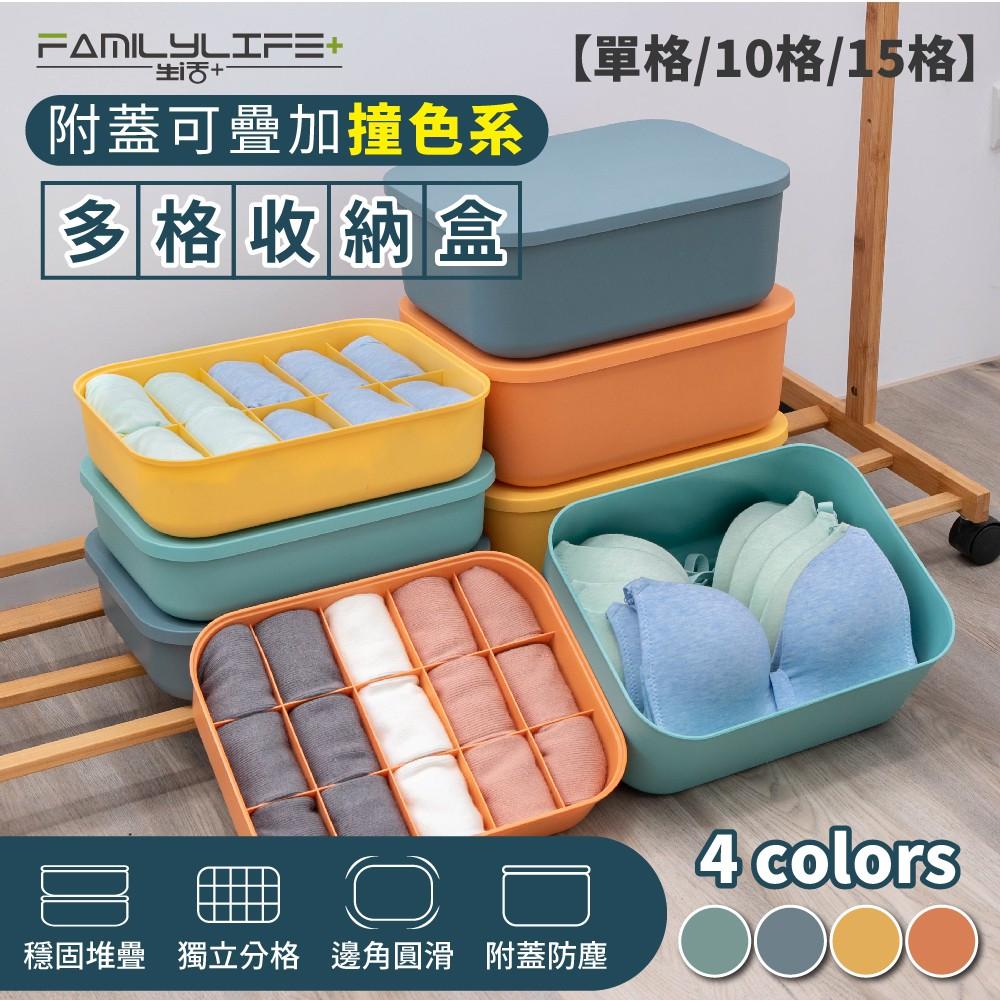 【FL生活+】(超值3入組)撞色系附蓋防塵貼身衣物多格收納盒 三款任選 衣物收納 內衣收納 內 小物收納 衣櫃收納 襪子