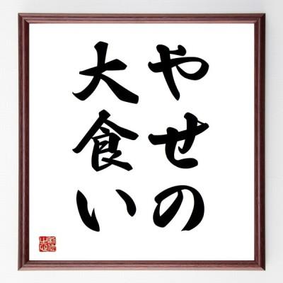 書道色紙/名言『やせの大食い』額付き/受注後直筆