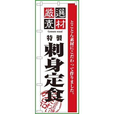 送料無料 のぼり 2646 厳選素材刺身定食 b03
