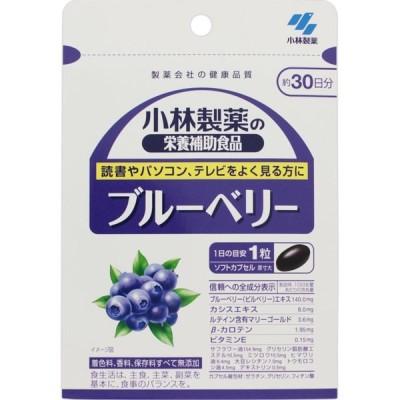 小林製薬の栄養補助食品 ブルーベリー<30日分> 540mg×30粒