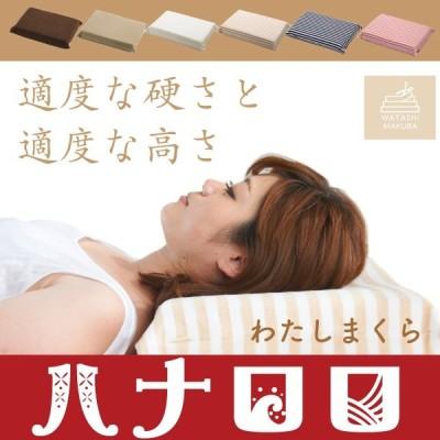 「5のつく日 全品5%OFF」わたしまくら 日本製 オーダーメイド感覚 高さ調節できる枕 高反発