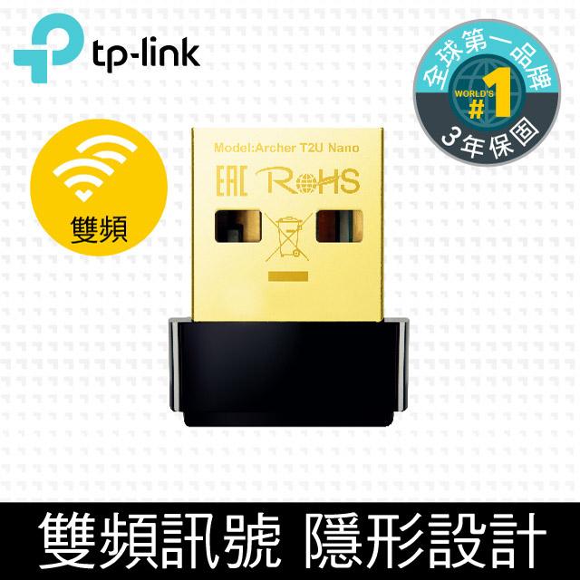 TP-Link Archer T2U Nano 650Mbps AC雙頻wifi網路USB無線網卡