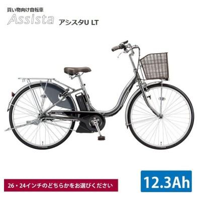 アシスタU LT(A6LC30/A4LC30)2020モデルブリヂストン電動自転車 軽量で扱いやすい 送料プランA 23区送料2700円(注文後修正)