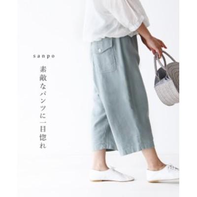 送料無料 素敵なパンツに一目惚れ ボトムス cawaii sanpo レディース ファッション カジュアル ナチュラル パンツ コットン グリーン ウ