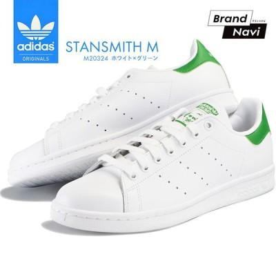 【サイズ交換1回無料】アディダス スタンスミス スニーカー メンズ レディース adidas STAN SMITH M20324 ホワイト グリーン