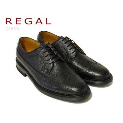 リーガル REGAL 人気の定番ビジネスシューズ スコッチ型押 ウイングチップ 2585 ブラック ビジネスシューズ 靴 正規品 メンズ 2585N