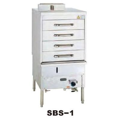 送料無料 新品 SANPO ガス式スチームボックス(引出しタイプ) SBS-1