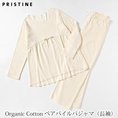 オーガニックコットン ペアパイルパジャマ(長袖) ナチュラル M PRISTINE