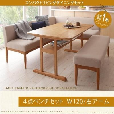 ダイニングテーブルセット ソファダイニング 4点ベンチセット テーブルW120+ソファ+右アームソファ+ベンチ