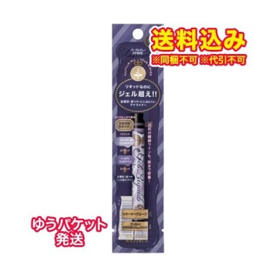 【ゆうパケット送料込み】資生堂 マジョリカマジョルカ ジェルリキッドライナー GY802 1.4ml