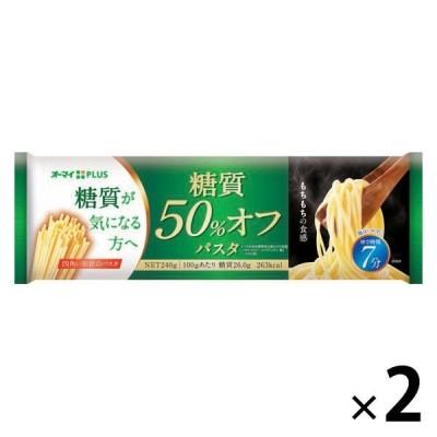 ニップン オーマイPLUS 糖質50%オフパスタ 1セット(2個)