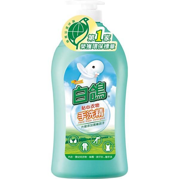 白鴿貼心衣物手洗精1000g【康是美】