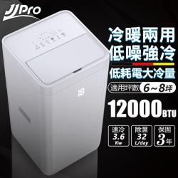 【德國 JJPRO】智能Wifi 移動式冷暖空調 升級款(12000BTU 冷氣、暖氣、風扇、除濕、乾衣)JPP09