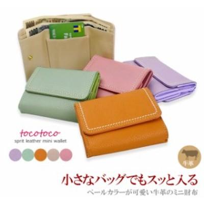 財布 三つ折り レディース 革 ブランド 小さめ コンパクト 小銭入れあり 使いやすい カード入れ 30代 40代 50代