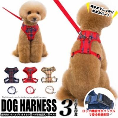 犬 ハーネス リード付 ペット 服 タータンチェック ウェアハーネス 胴輪 キャット ドッグ メッシュ チェック h0282