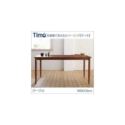 洗濯機で洗えるカバーリングチェア!ダイニングセット Timo ティモ ダイニングテーブル W150[L][00]