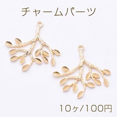 チャームパーツ 枝葉No.4 ゴールド【10ヶ】