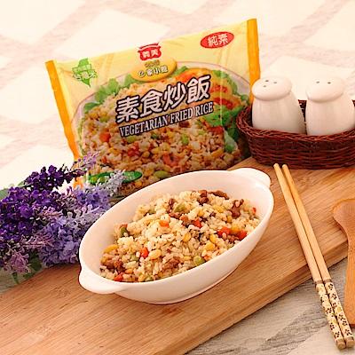 任-義美 素食炒飯(270g/包)(純素)