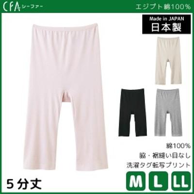 CFA エジプト綿100% 5分丈ボトムス スパッツ レギンス グンゼ GUNZE 日本製 | 女性下着 婦人肌着 レディースインナー レディス パンツ ズ
