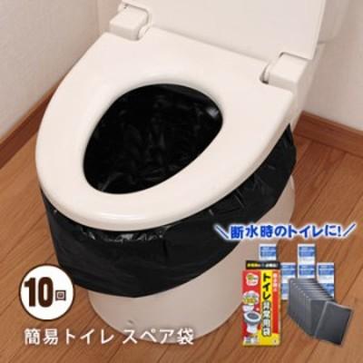 非常用 簡易トイレ スペア袋 10回分 R-40  災害 備蓄 便袋 サンコー 防災グッズ