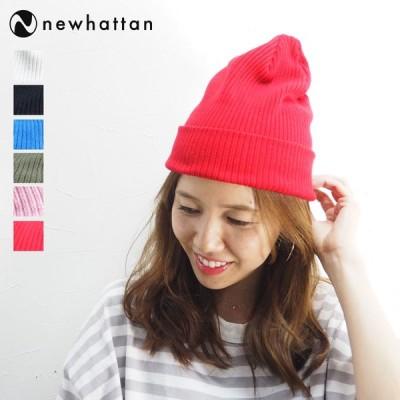 ニューハッタン NEW HATTAN ニット帽 レディース メンズ ニットキャップ ビーニー 帽子 無地 NHN3071