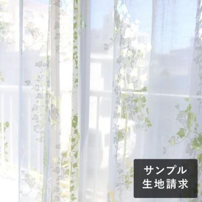 オパールレースカーテン Ivy アイヴィー イエローグリーン  生地サンプル 1種類につき1枚まで、計5枚まで