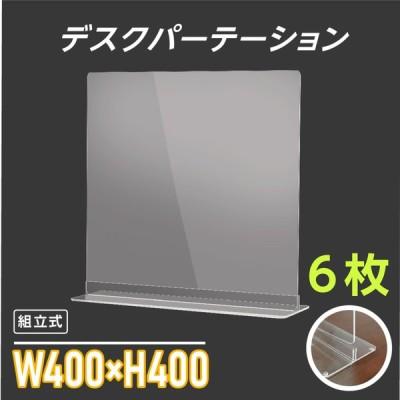 [あすつく] お得な6枚セット 日本製 透明 ア クリルパーテーション W400xH400 mm  アク リル板 パーテーション卓上パネル  dpt-n4040-6set