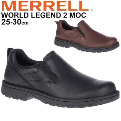 ビジネスシューズ メンズ 紳士靴 メレル MERRELL ワールド レジェンド 2 モック/スリッポン レザー カジュアル 男性 靴 くつ/M00211【取寄】【返品不可】