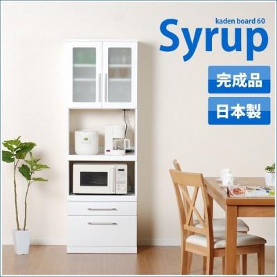 食器棚 レンジ台 幅60cm 日本製 完成品 シロップ 家電ボード60