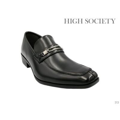 ハイソサエティ HIGH SOCIETY 紳士靴 ドレスシューズ メンズ靴 ビジネスシューズ ビット スリッポン カジュアル メンズ 紳士 513