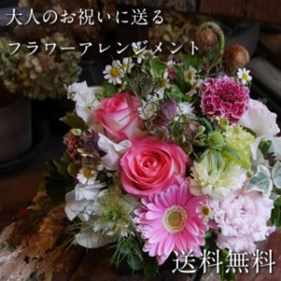 お祝いや楽屋花にも。ピンクのナチュラルアレンジメント。送料込み4500円。立て札オリジナルでお作りいたします。