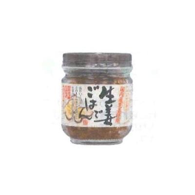 【特注品1-2】生姜でごはん ※特注取寄せ品のため入荷まで1~2週間ほどかかります ※キャンセル不可