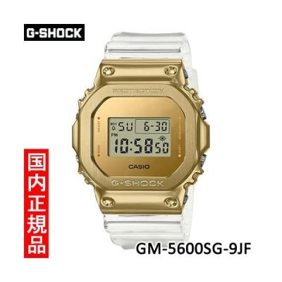 【カシオ・新品・在庫有り】CASIO G-SHOCK(ジーショック) GM-5600SG-9JF メンズ腕時計
