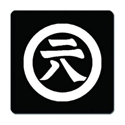 家紋 捺印マット 丸に二八の文字紋 11cm x 11cm KN11-0720W 白紋