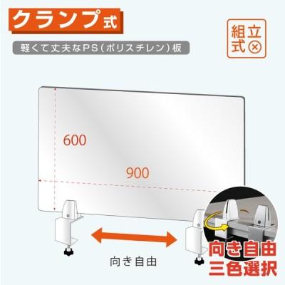 あすつく【コロナ対策】 付き飛沫防止 アクリルパーテーションW900xH600mm  アクリルキャスト板採用 【受注生産 返品交換不可】lap-9060