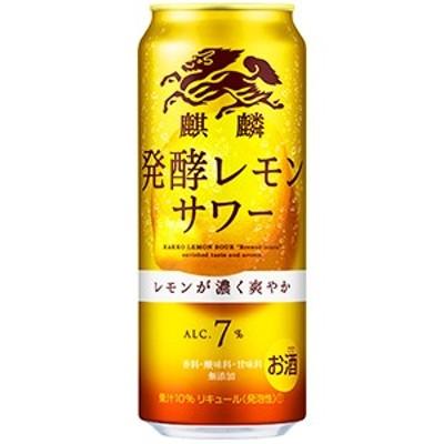 キリン 麒麟 発酵レモンサワー 500ml缶 バラ 1本