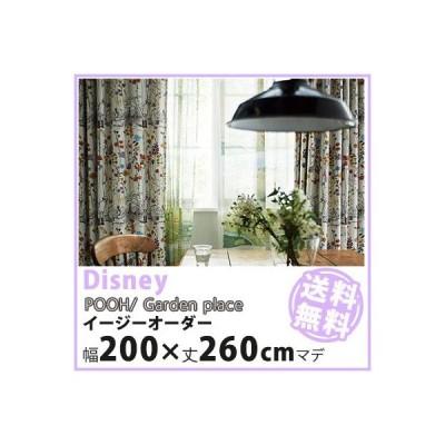 カーテン Disney ディズニー disney プー ガーデンプレイス イージーオーダー カーテン 幅101〜200×丈1〜260cm