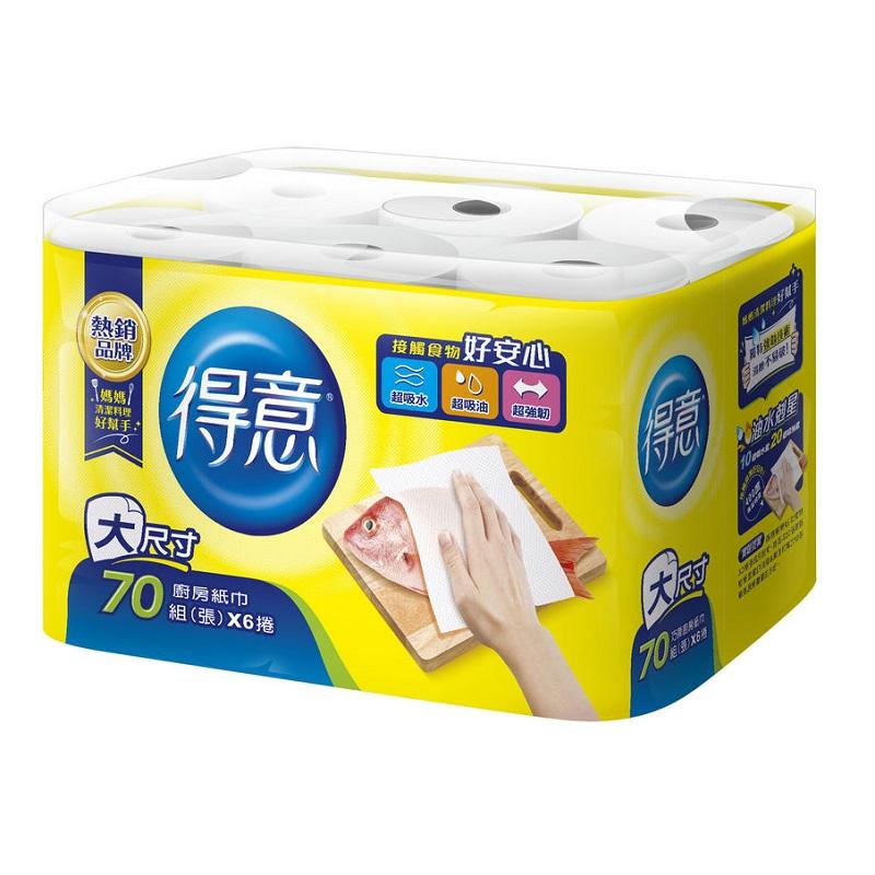 得意廚房紙巾