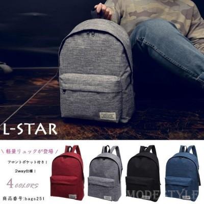 リュックレディースリュックバッグ大容量リュックサックハンドバッグ2way通勤通学旅行鞄かばん肩掛けブラックグレーレッドブルー